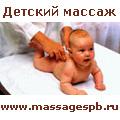 Детский массаж, массаж для грудничка, лечебная физкультура ЛФК, Электрофорез на дому Петербург +7-911-973-7440