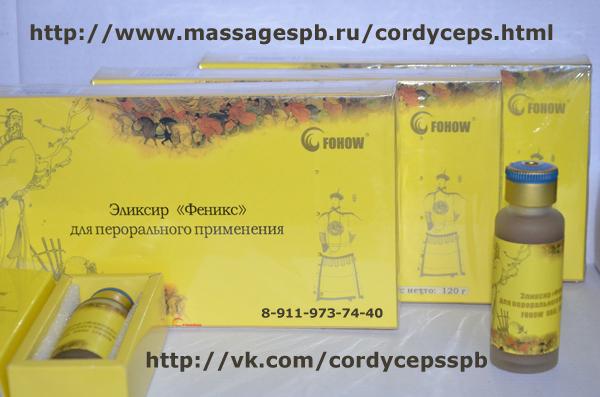 http://www.massagespb.ru/images/cordyceps.jpg