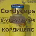 Кордицепс купить в Петербурге СПб +7-911-973-7440