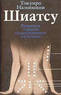 http://www.massagespb.ru/images/shiatsu.jpg